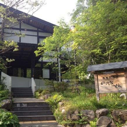 奥飛騨山荘 のりくら一休◆楽天トラベル