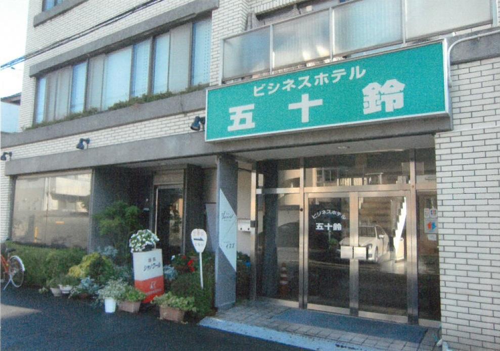 ビジネスホテル五十鈴
