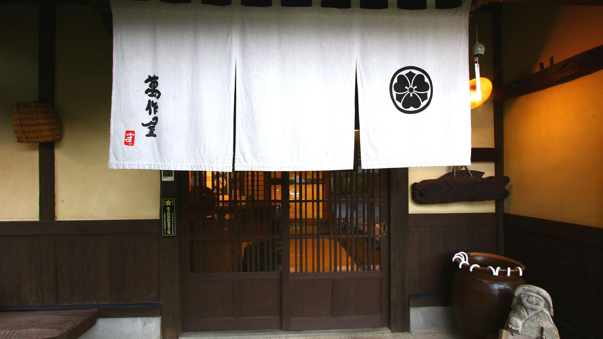 懐古乃宿 萬作屋◆楽天トラベル