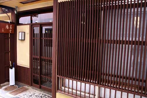 京の宿 祇園 青雲庵◆楽天トラベル