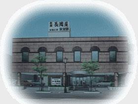 割烹旅館 長岡屋◆楽天トラベル