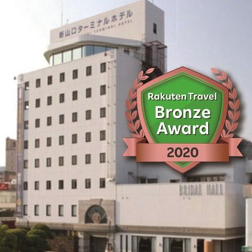 新山口 ターミナル ホテル◆楽天トラベル