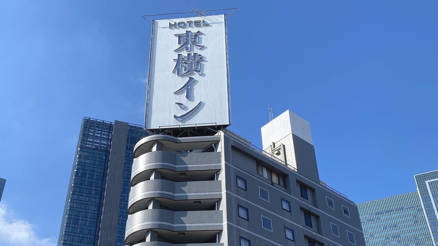 東横イン 名古屋駅桜通口 本館◆楽天トラベル