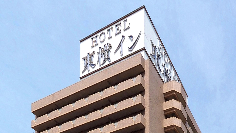 東横イン 千葉駅前◆楽天トラベル