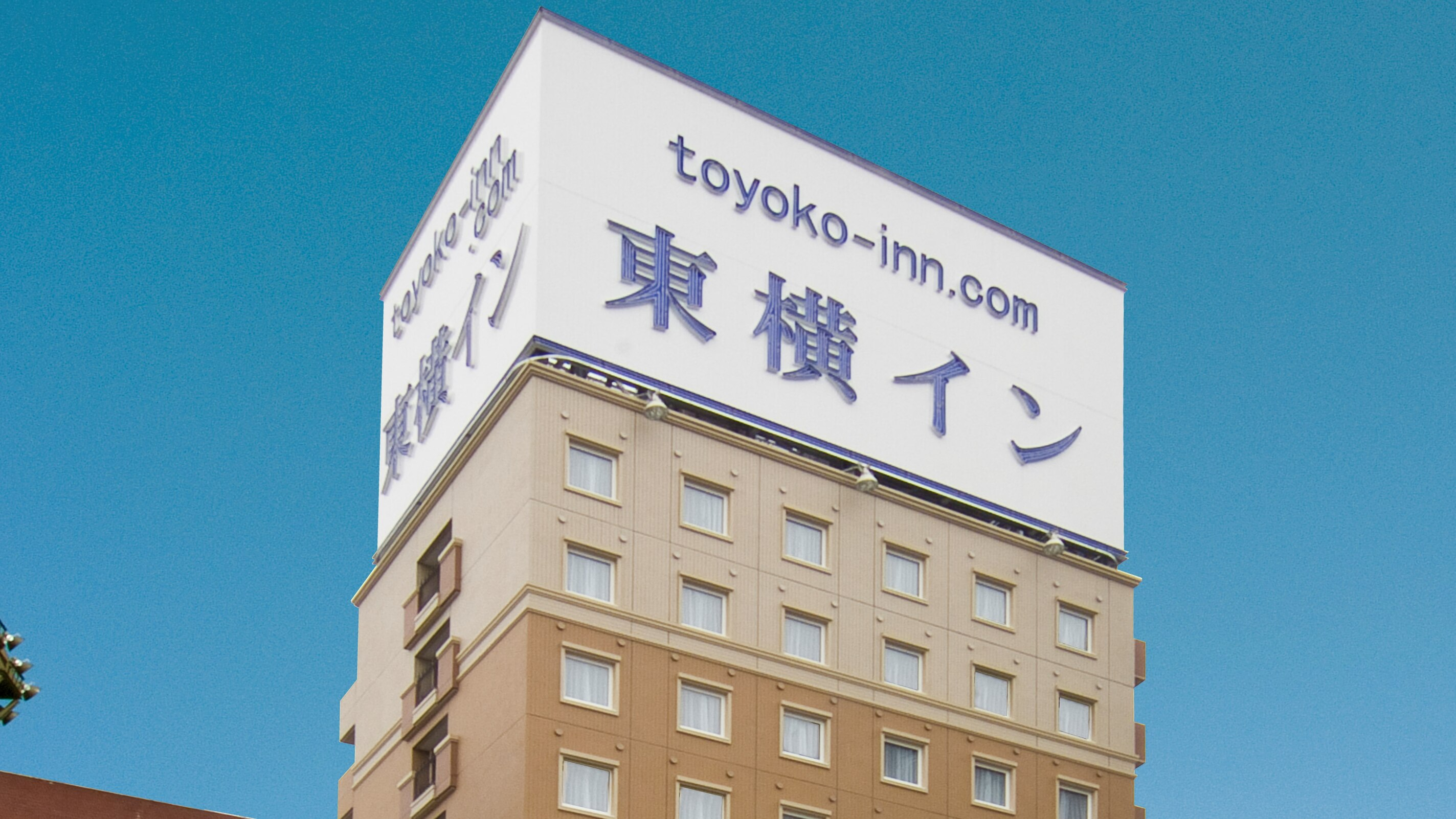 東横イン 藤枝駅北口◆楽天トラベル