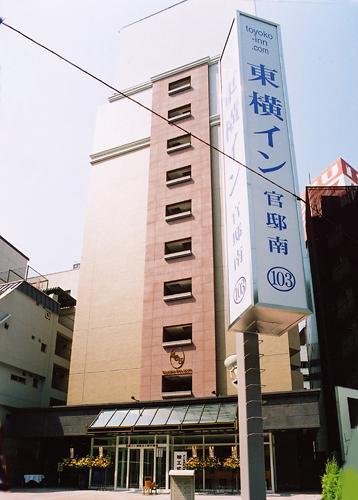 東横イン 溜池山王駅官邸南◆楽天トラベル