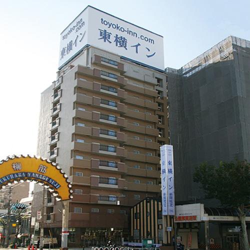 東横イン神戸湊川公園(旧 東横イン神戸新開地北)