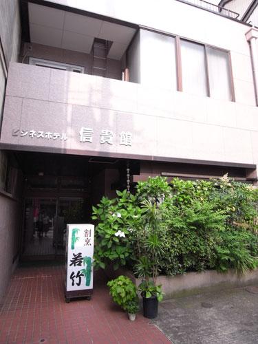 ホテル信貴館◆楽天トラベル