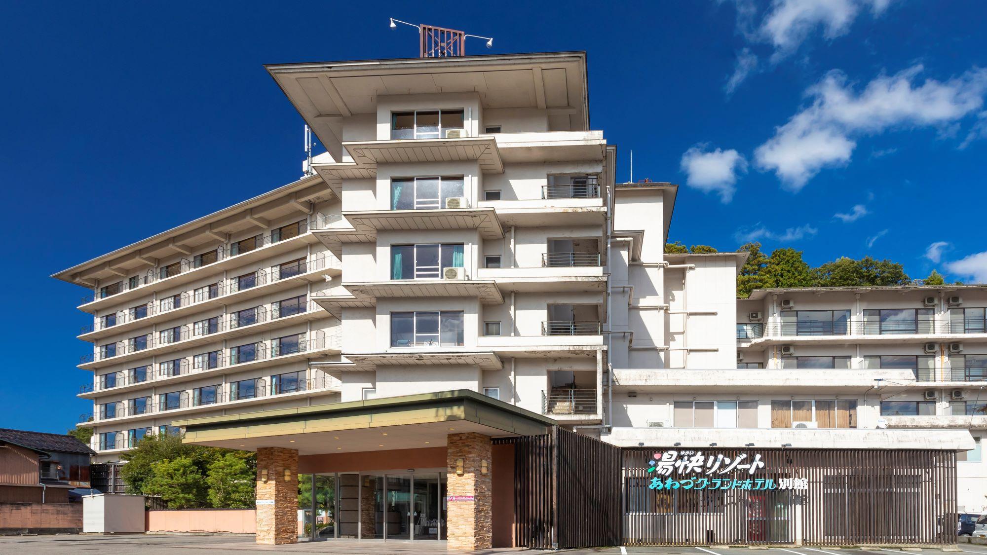 湯快リゾート あわづ グランドホテル 別館◆楽天トラベル