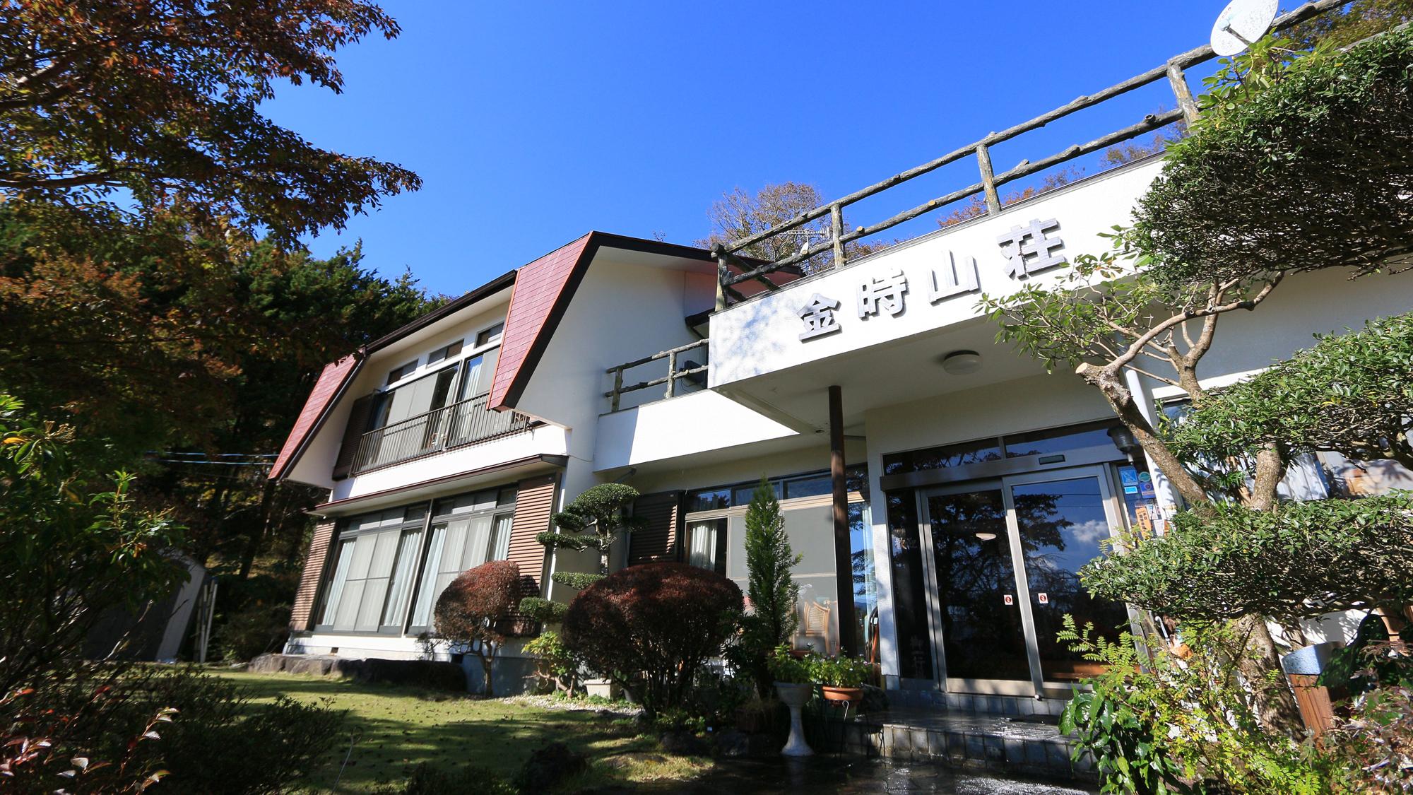 民宿 金時山荘◆楽天トラベル