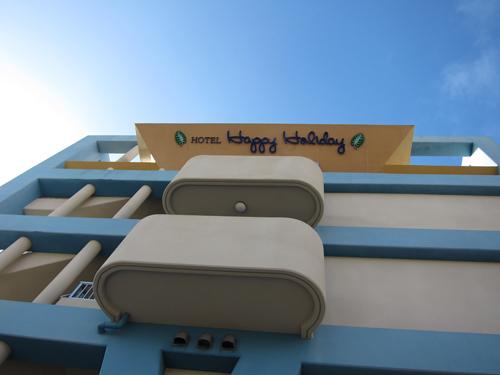 ホテル ハッピーホリデー石垣島◆楽天トラベル