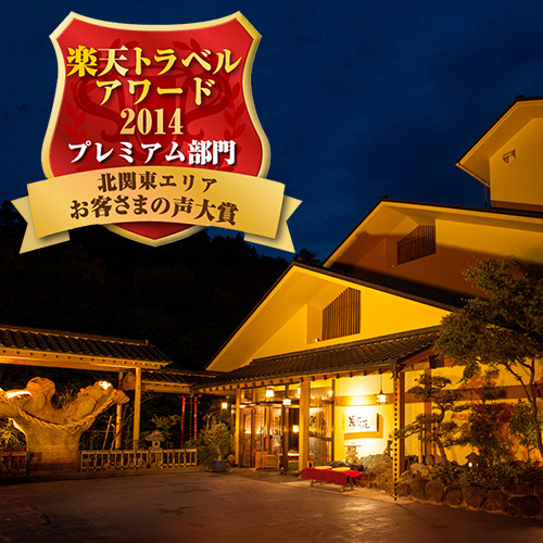 割烹旅館 湯の花荘◆楽天トラベル