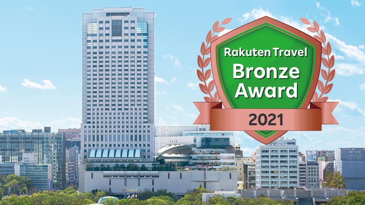 リーガロイヤルホテル広島◆楽天トラベル