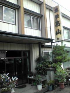 高山旅館◆楽天トラベル