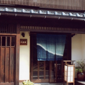 中島屋旅館 <鳥取県>
