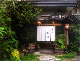 旅の宿 斉川◆楽天トラベル
