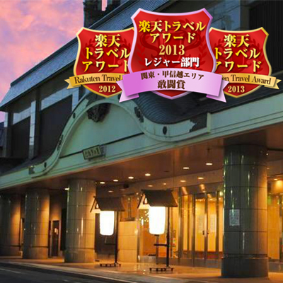伊東第一ホテル たぬきの里◆楽天トラベル