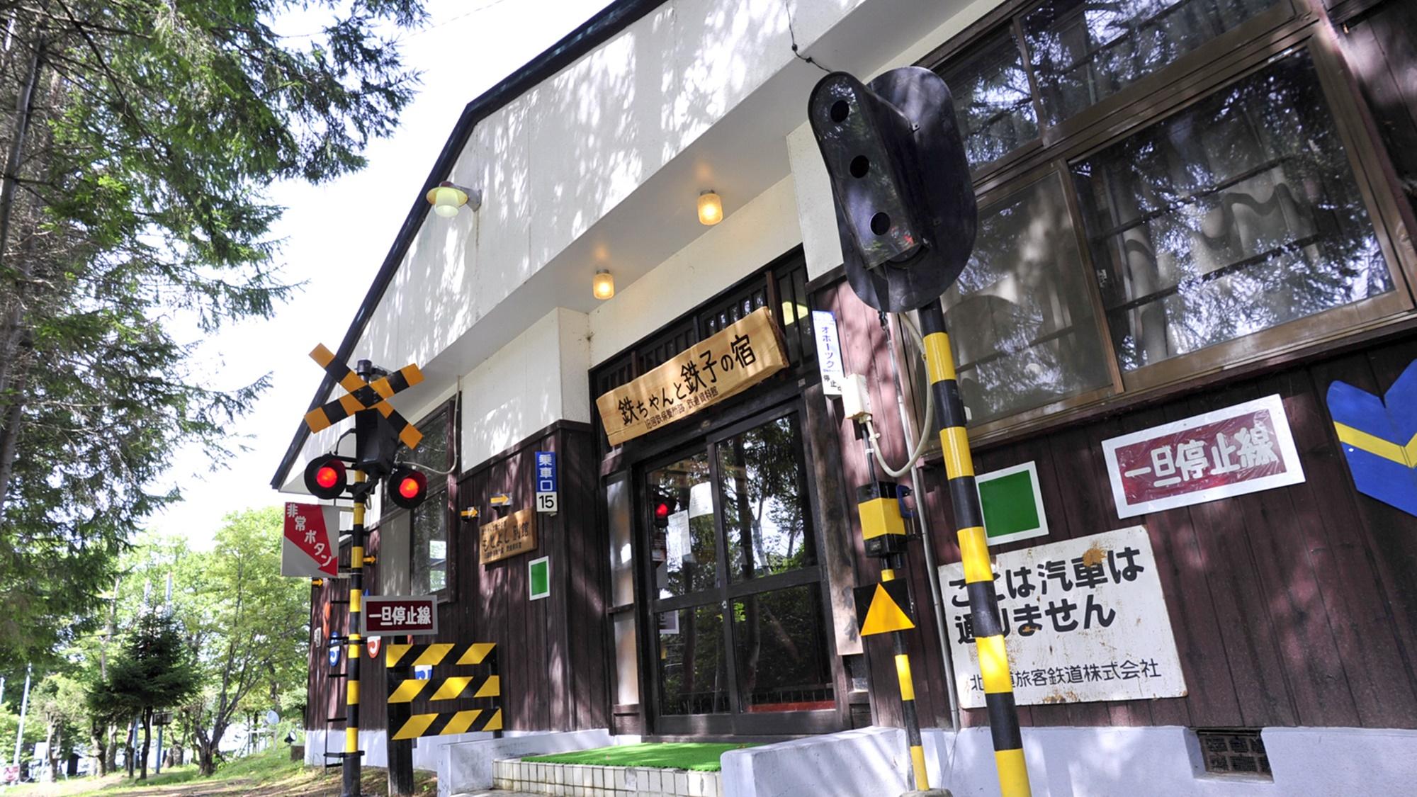 旧国鉄保養所 鉄ちゃん&鉄子の宿◆楽天トラベル