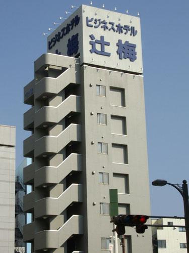 ビジネスホテル辻梅 本館◆楽天トラベル