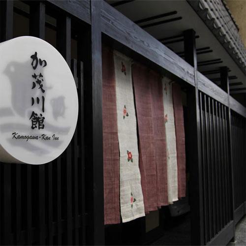 加茂川館◆楽天トラベル