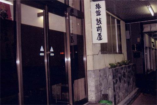 越前屋旅館◆楽天トラベル
