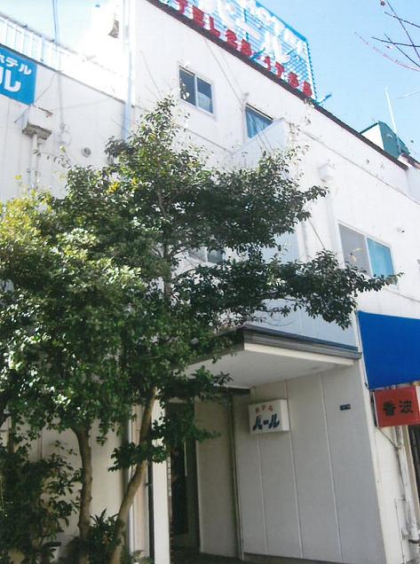 ビジネスホテル パール◆楽天トラベル