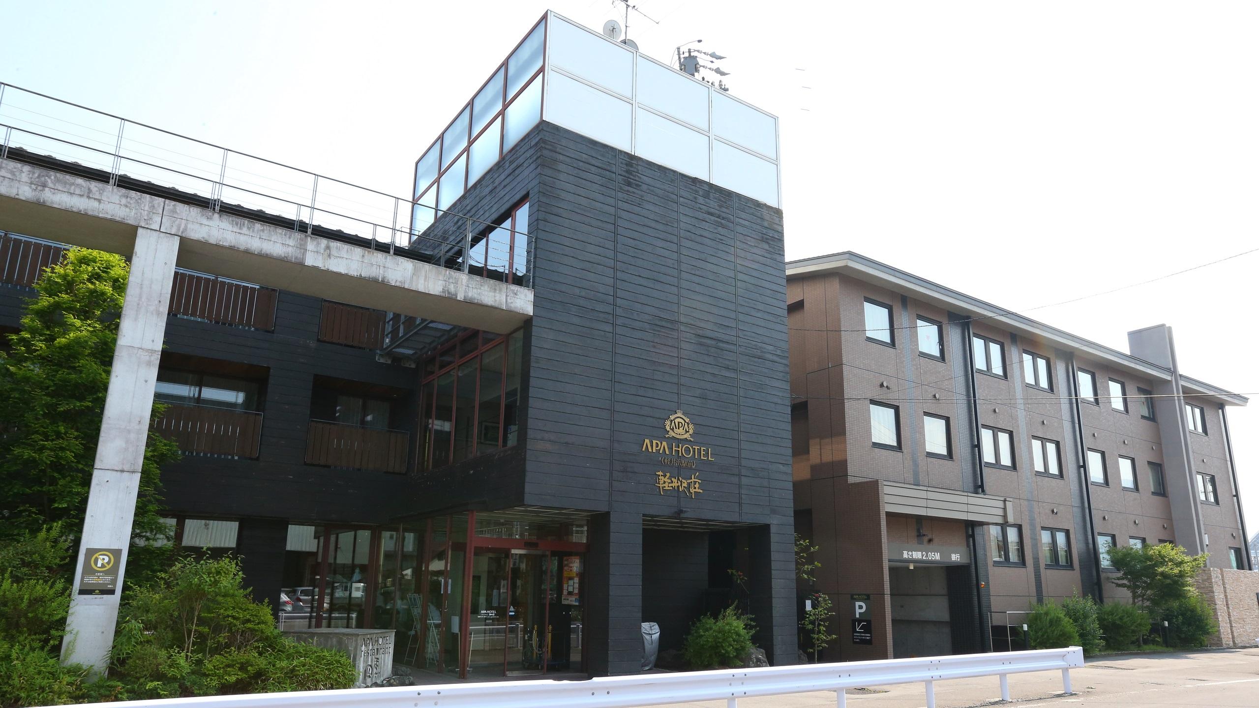 アパホテル 軽井沢駅前◆楽天トラベル