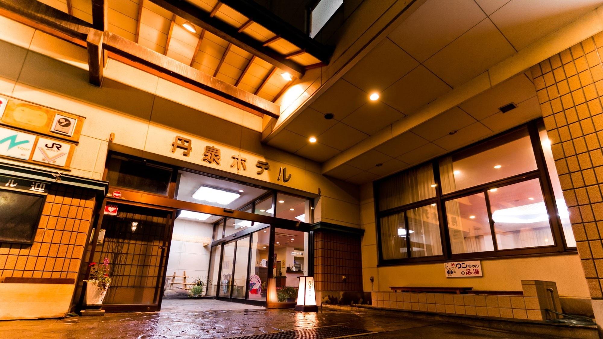 丹泉ホテル◆楽天トラベル