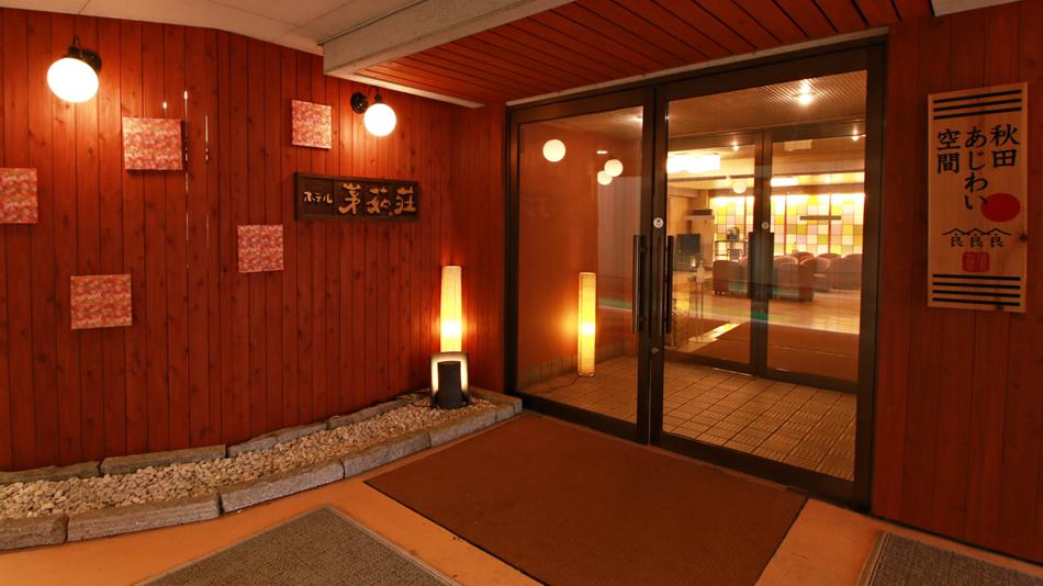 ホテル茅茹荘◆楽天トラベル