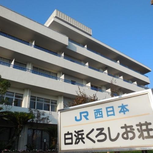 JRくろしお荘◆楽天トラベル