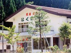 民宿旅館 はくれい荘◆楽天トラベル