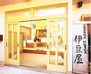 温泉民宿 伊豆屋◆楽天トラベル