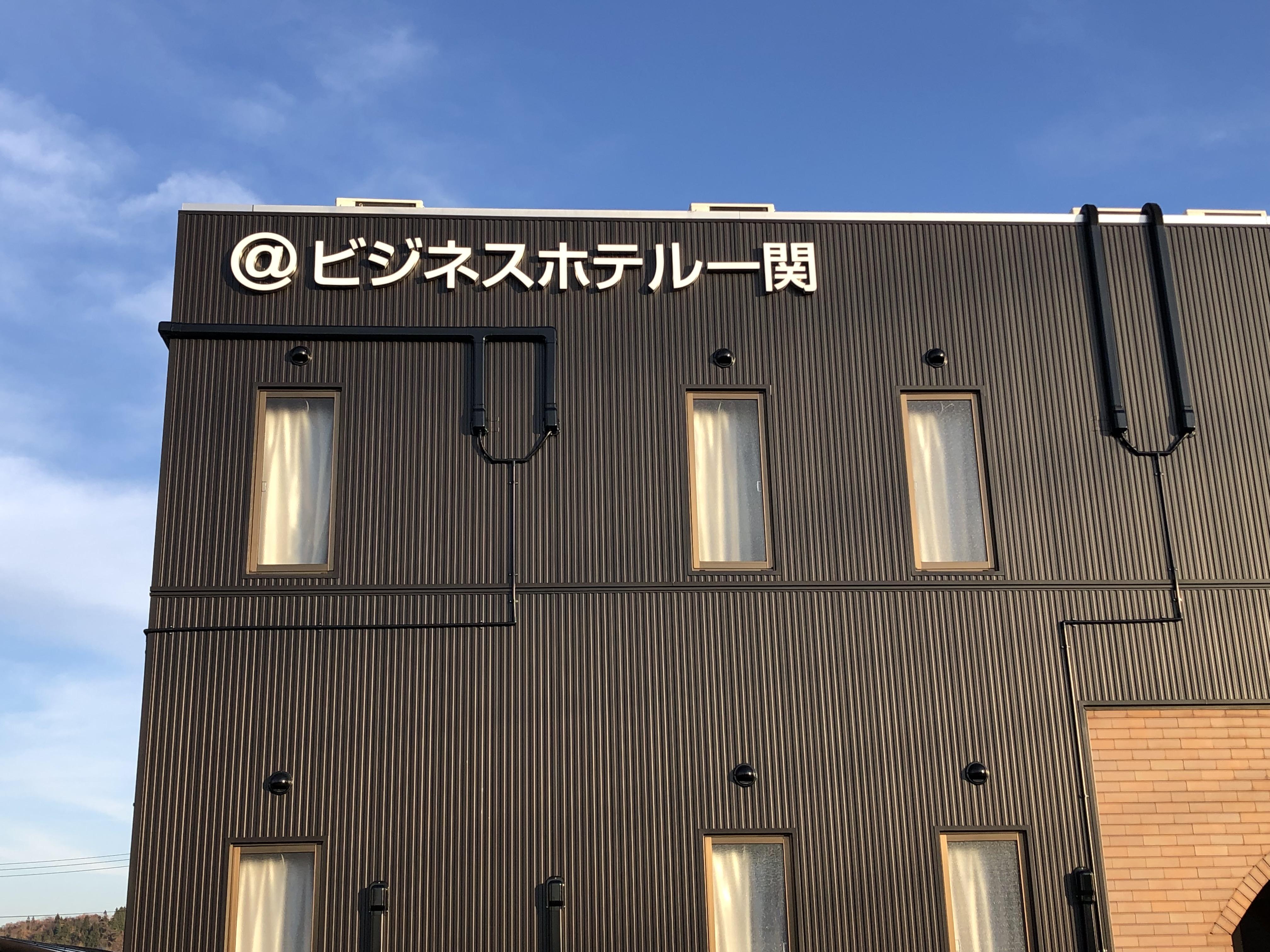 @ビジネスホテル一関◆楽天トラベル