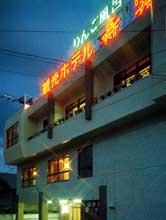 観光ホテル 寿実麗◆楽天トラベル