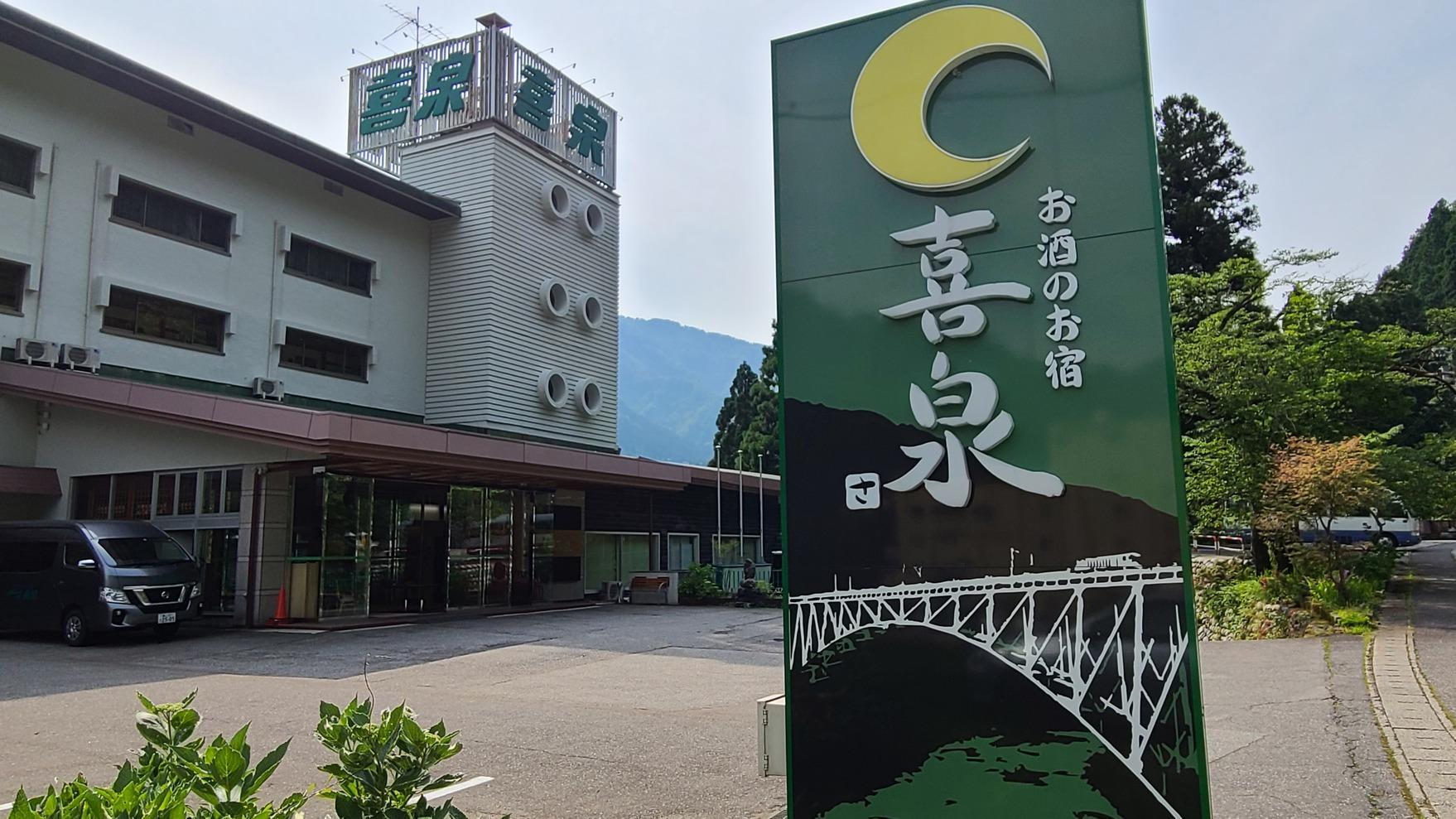 グリーンホテル 喜泉◆楽天トラベル