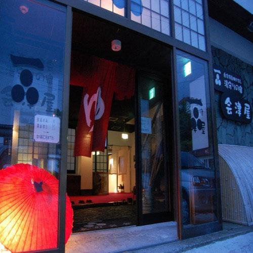 会津屋◆楽天トラベル
