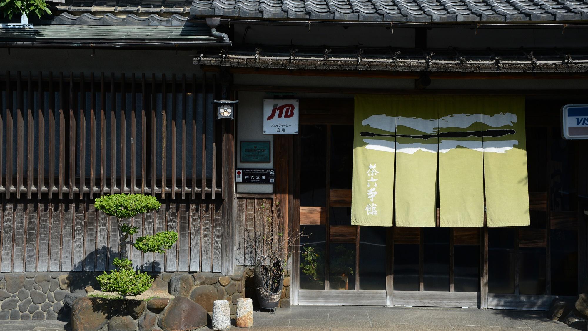 茶六 本館◆楽天トラベル