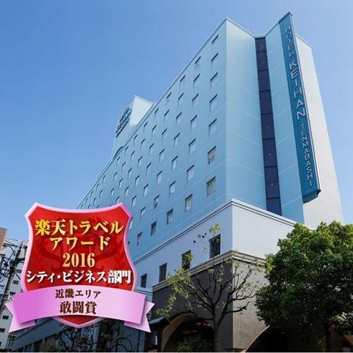 ホテル京阪 天満橋◆楽天トラベル