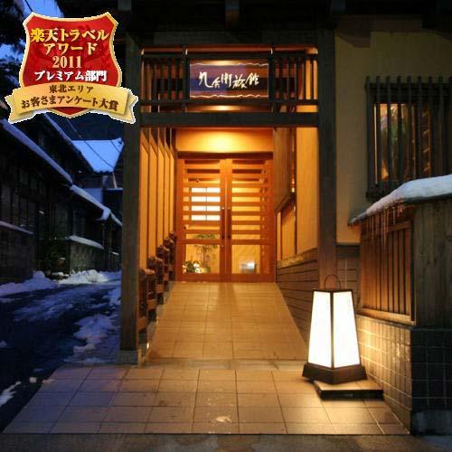 九兵衛 旅館◆楽天トラベル