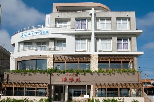 ホテル ハーバー石垣島