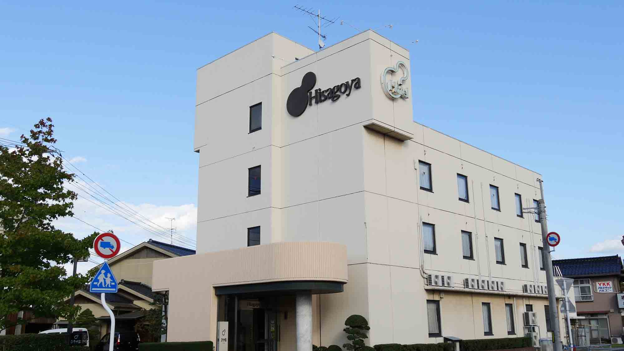 ホテル ひさご家◆楽天トラベル