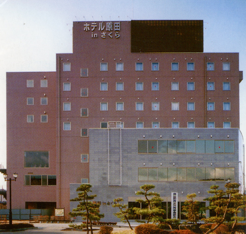 ホテル原田 in さくら◆楽天トラベル