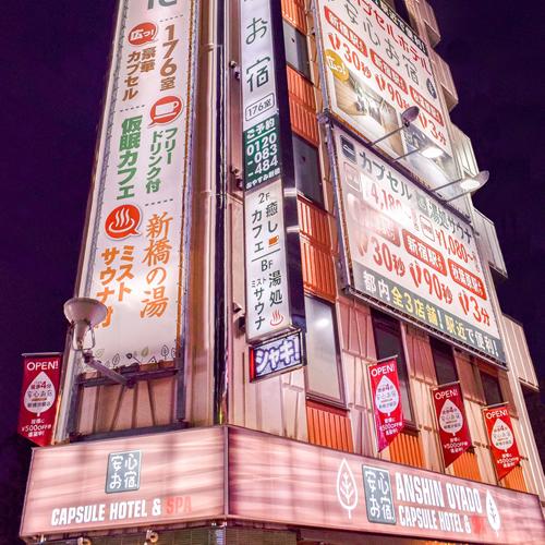 豪華カプセルホテル 安心お宿新橋店◆楽天トラベル