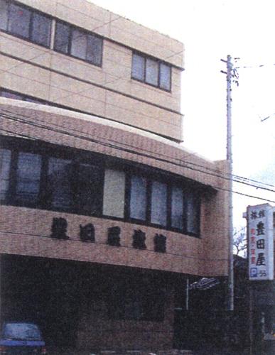 豊田屋旅館◆楽天トラベル
