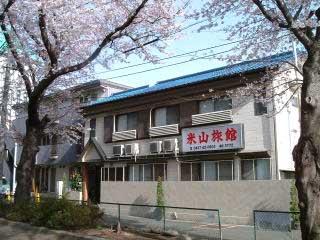 米山旅館◆楽天トラベル