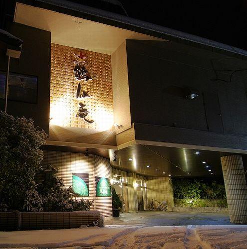 鶴仙庵◆楽天トラベル