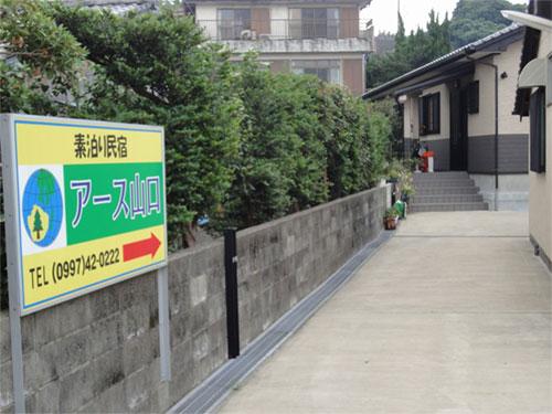 民宿 アース山口◆楽天トラベル
