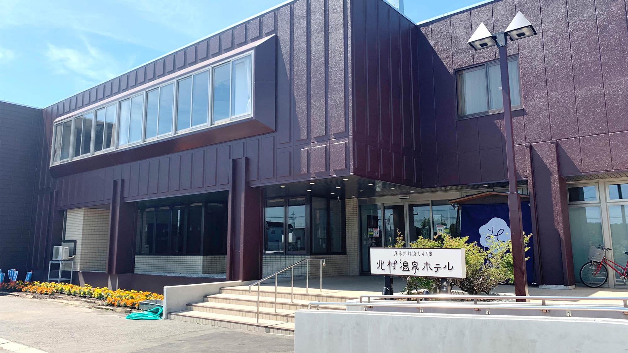 北村温泉ホテル◆楽天トラベル