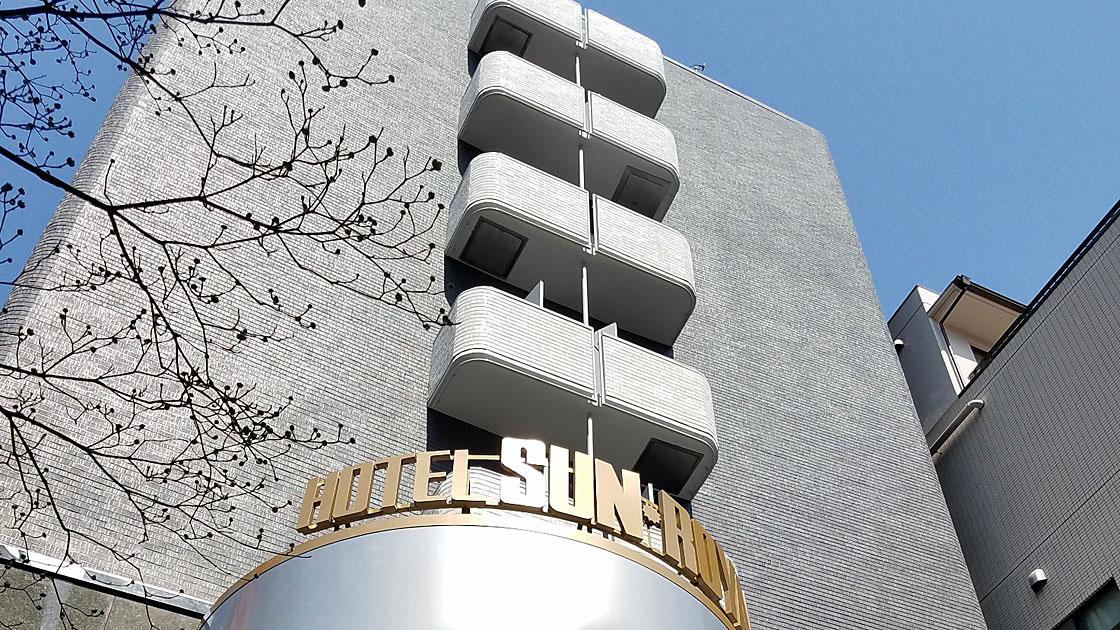 ホテル サン ロイヤル 川崎◆楽天トラベル