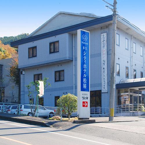 多久 シティホテル 松屋◆楽天トラベル